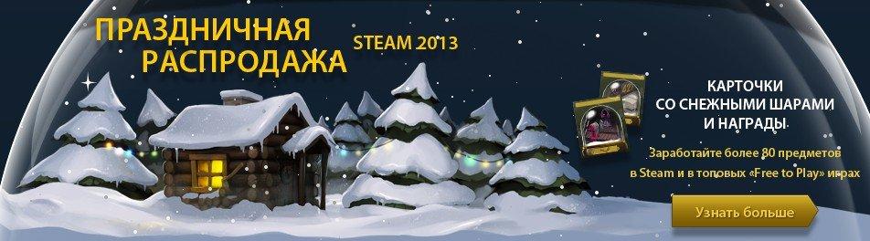 Зимние скидки steam